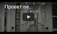 Проект перемещения документов Центрального Государственного архива СПБ