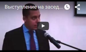 Выступление на заседании совета по архивному делу при федеральном архивном агентстве Российской Федерации