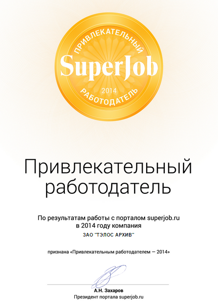 superjob-2