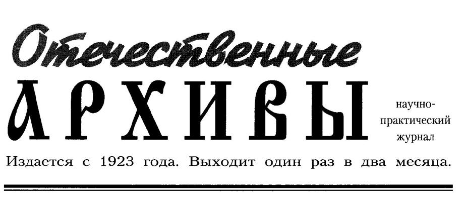 Отечественные архивы