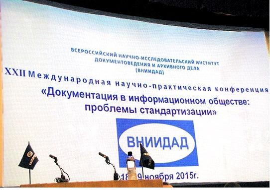Выступление на XXII Международной научно-практической конференции «Документация в информационном обществе: проблемы стандартизации»