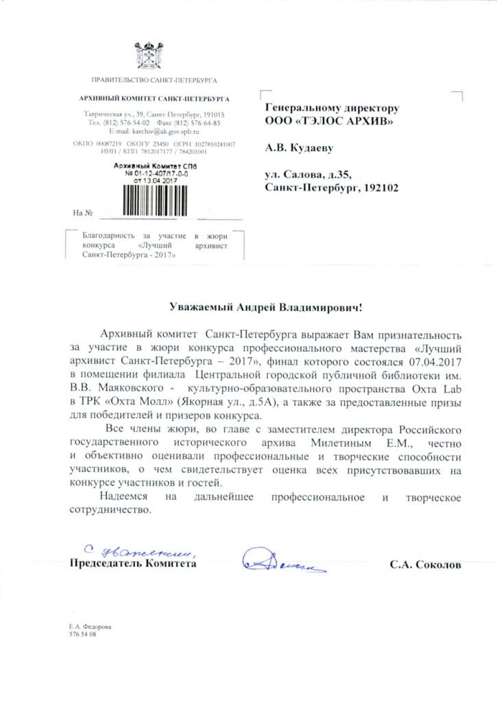 blagodarstvennoe-pismo-ot-arhivnogo-komiteta-sankt-peterburga