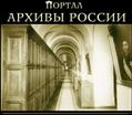 arhivy-rossii