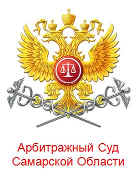 arbitrazhniy-sud-samarskoy-oblasti