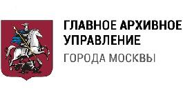 Выступление на заседании Научно-методического совета архивных учреждений Центрального федерального округа в Главархиве Москвы