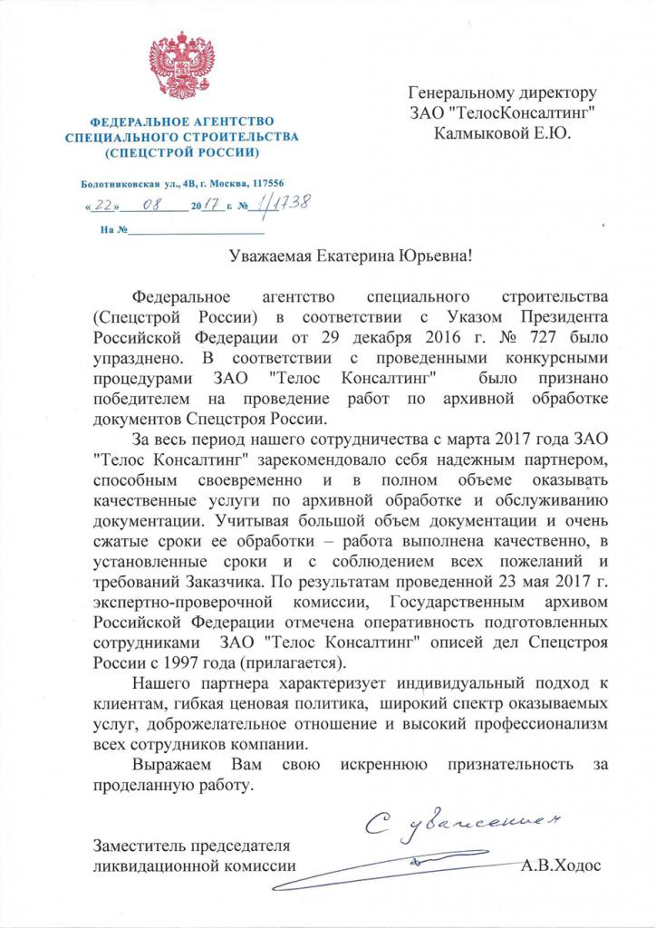 News-280817